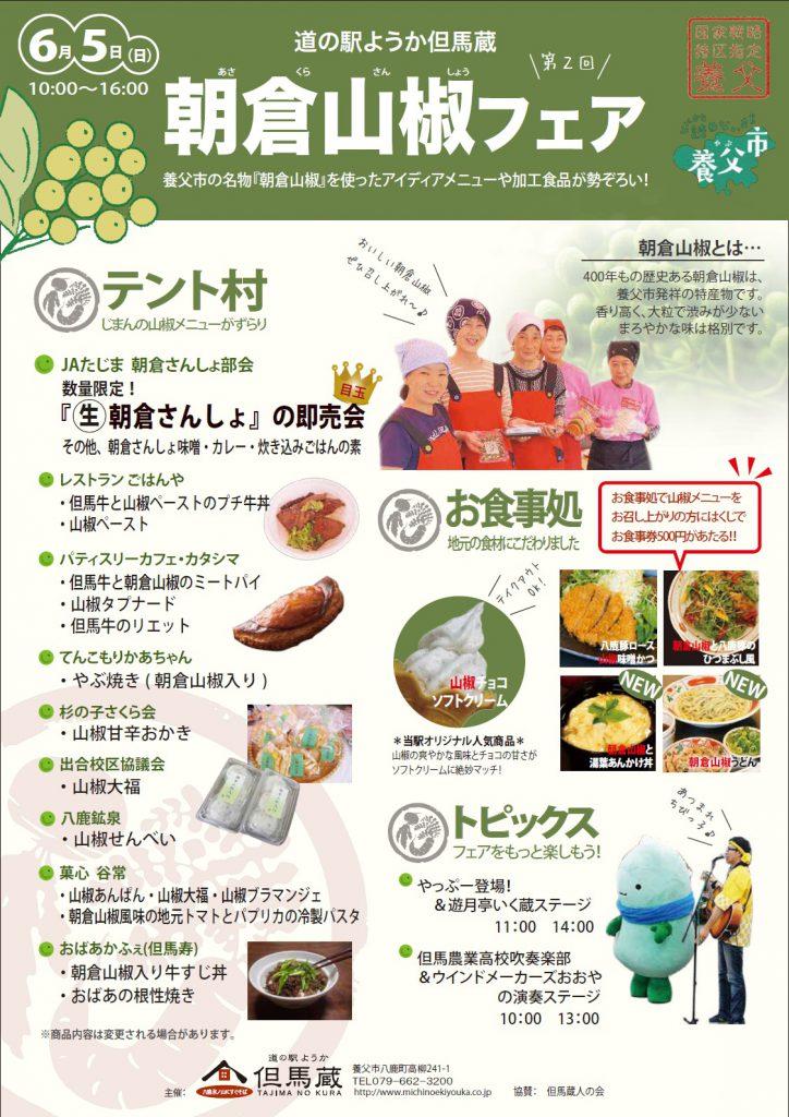 朝倉山椒フェア