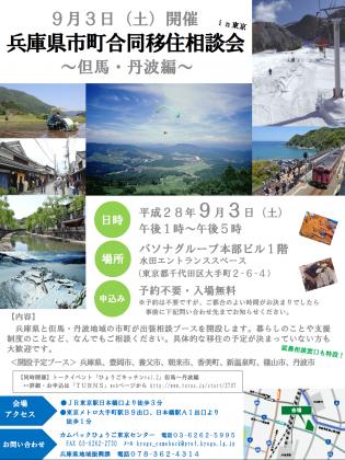 兵庫県市町合同移住相談会チラシ