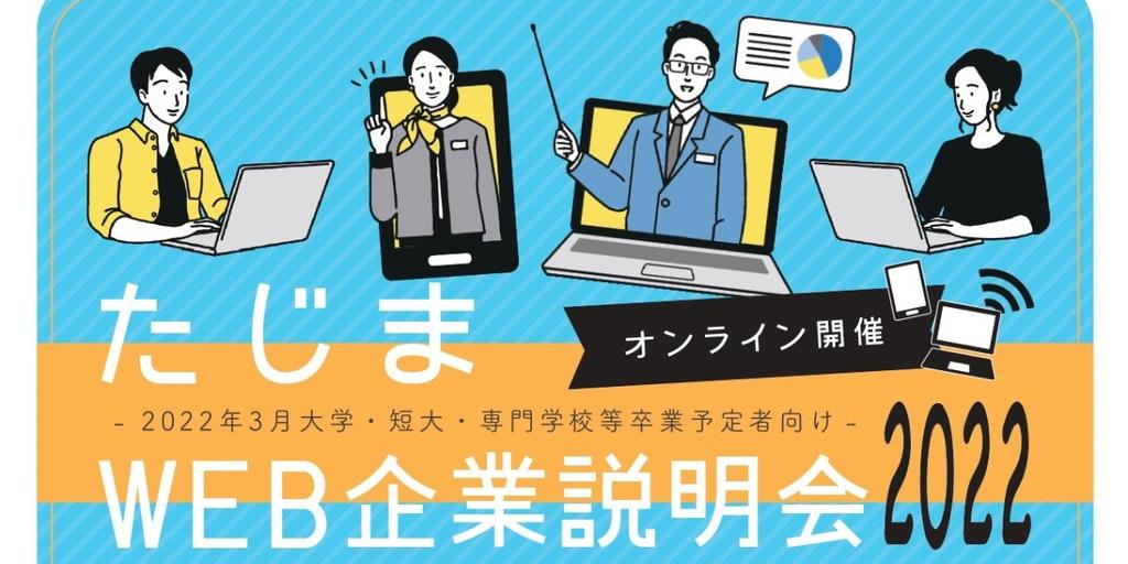たじまWEB企業説明会